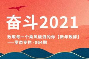 新年致辞 | 奋斗2021