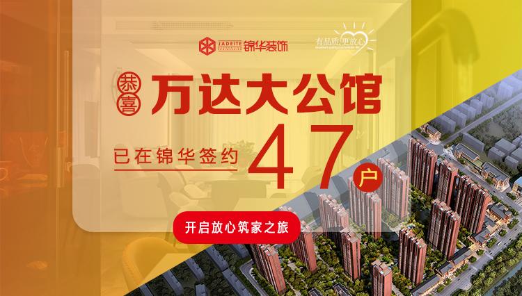 恭喜万达-大公馆已在锦华签约47户