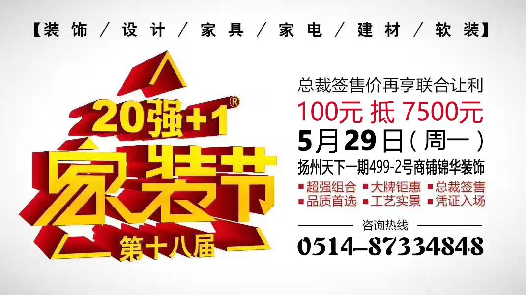 """20强+1第十八届家装节全城预售会为爱而来!!""""  width="""
