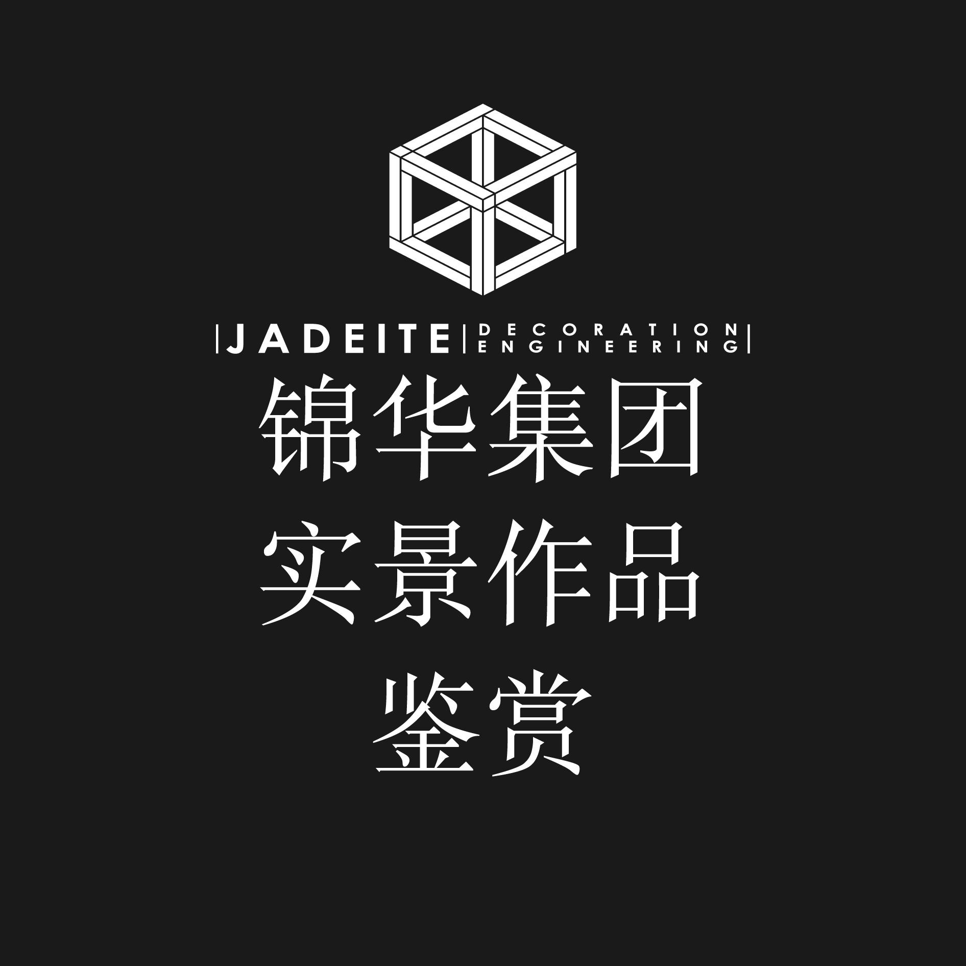 锦华集团实景作品鉴赏