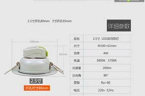 2.5寸LED筒灯-润月4w