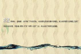 风雅型水波肌理-硅藻泥I类
