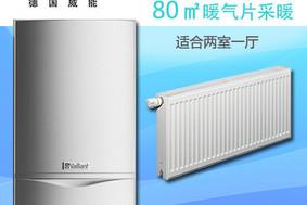 威能暖气片采暖系统(建筑面积80m2)