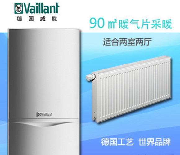 威能暖气片采暖系统(建筑面积90m2)