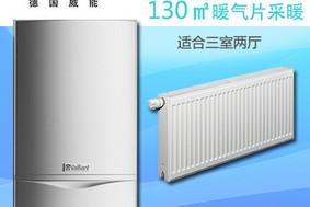 威能暖气片采暖系统(建筑面积130m2)