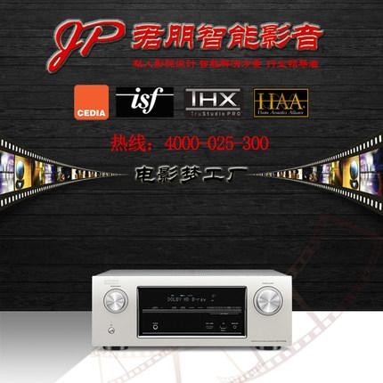 DENON/天龙AVR-X2100功放