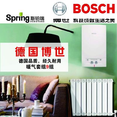 德国博世暖气片系统采暖套组9组