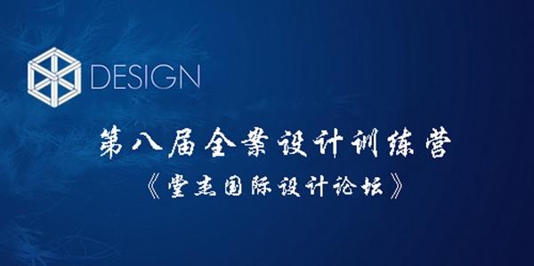 """【从""""心""""出发】锦华第八届全案设计训练营《堂杰国际设计论坛》"""