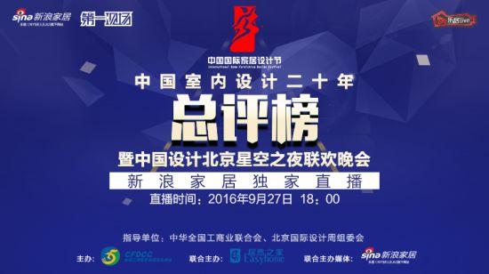 2016年中国室内设计二十年总评榜 锦华装饰再获荣誉!