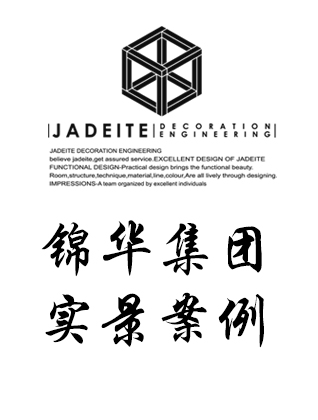 锦华装饰设计师-锦华集团实景案例鉴赏