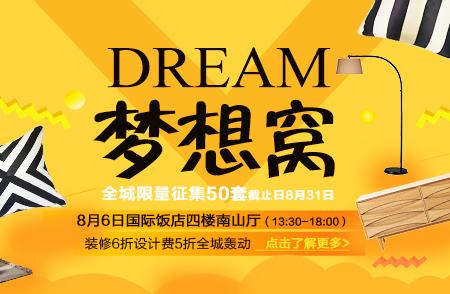 "DREAM梦想窝全城征集""  width="