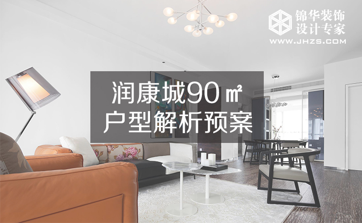 【润康城】90平户型解析预案