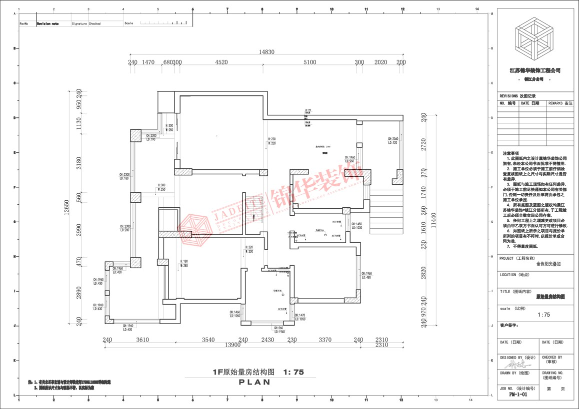 金色阳光330平新中式风格实景图装修-跃层复式-新中式