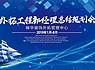 专注品质 匠心筑家 五心服务 行稳致远----锦华外拓工程部全体工程部经理2019年1-8月总结暨外拓生产体系培训大会
