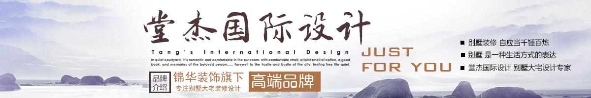 堂杰国际设计