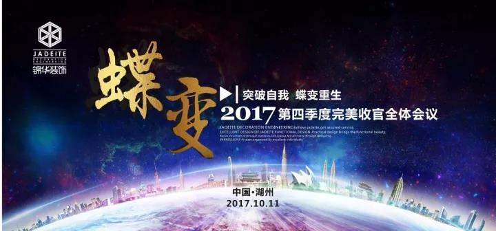 【突破自我 蝶变重生】2017第四季度完美收官全体会议
