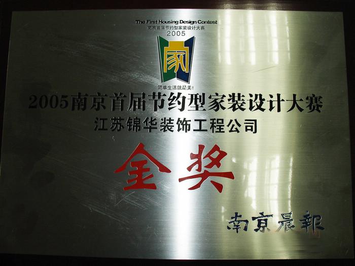 南京首届节约型家装设计大赛金奖