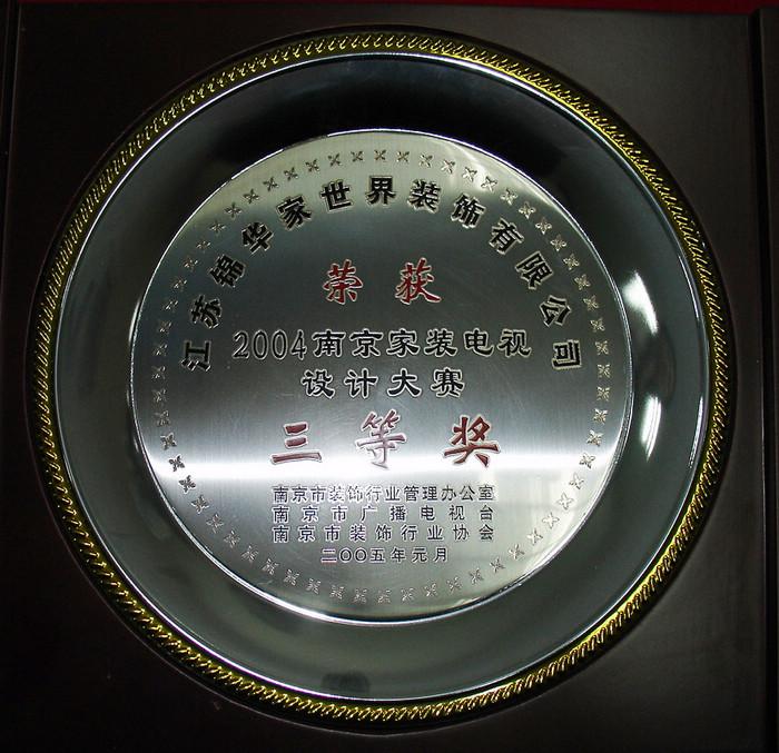 南京家装电视设计大赛三等奖