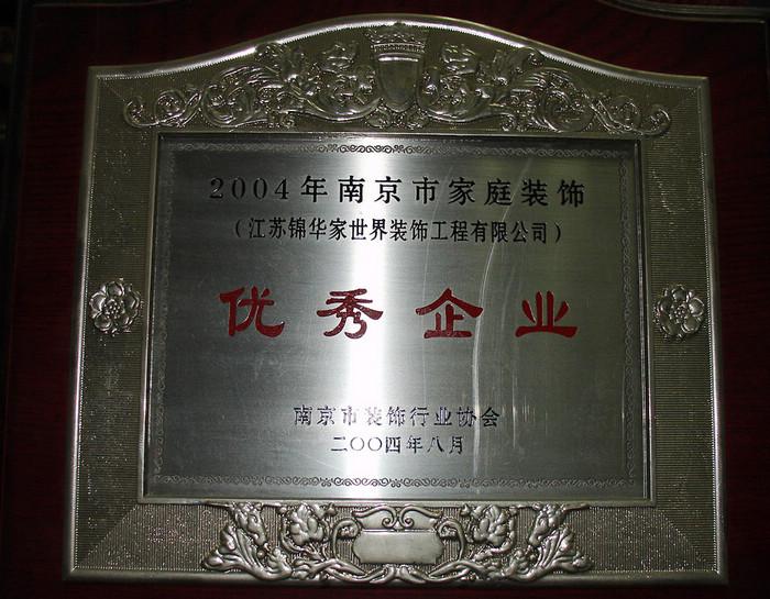 南京家庭装饰优秀企业