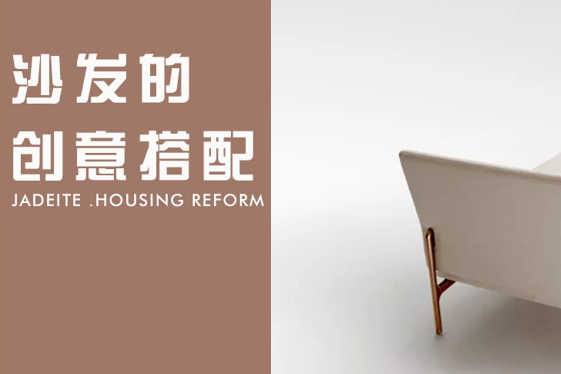 裝修創意搭配|沙發質感決定客廳氣質!
