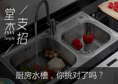 【錦華裝修小課堂】廚房水槽,你挑對了嗎?