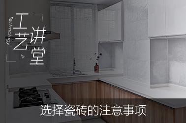 【錦華裝修小課堂】瓷磚應該怎么選,選擇瓷磚的注意事項